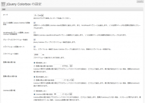 jQuery Colorbox 設定画面